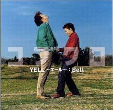 【中古】邦楽CD コブクロ / YELL?エール?/Bell