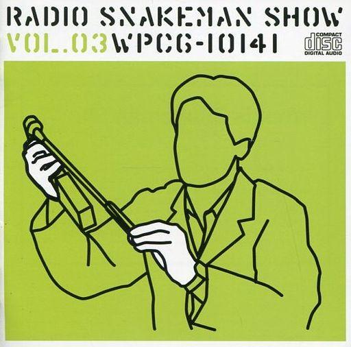 スネークマン・ショー / ラジオ・スネークマン・ショー Vol.3(廃盤)
