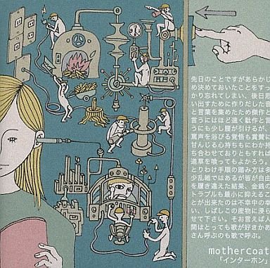 【中古】邦楽CD マザーコート/インターホン