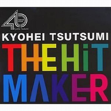 【中古】邦楽CD オムニバス / THE HIT MAKER -筒美京平の世界-