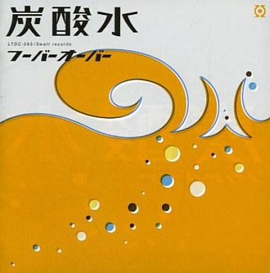 【中古】邦楽CD フーバーオーバー/炭酸水