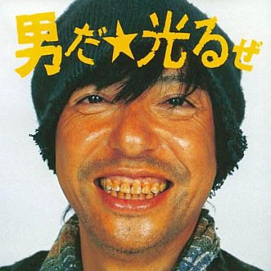 【中古】邦楽CD MALCO / 男だ☆光るぜ