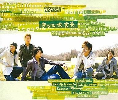 【中古】邦楽CD 嵐 / きっと大丈夫