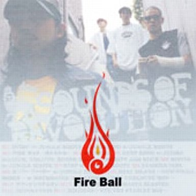 【中古】邦楽CD FIRE BALL / SOUNDS OF REVOLUTION