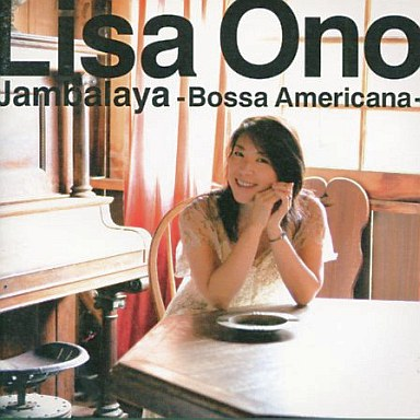 【中古】邦楽CD 小野リサ / ジャンバラヤ?ボッサ・アメリカーナ?