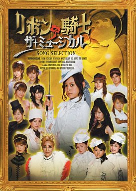 【中古】邦楽CD 演劇・ミュージカル / 「リボンの騎士 ザ・ミュージカル」ソング・セレクション(限定盤)