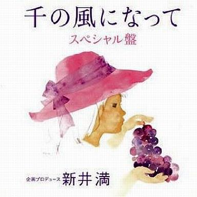 【中古】邦楽CD オムニバス/千の風になって?スペシャル盤