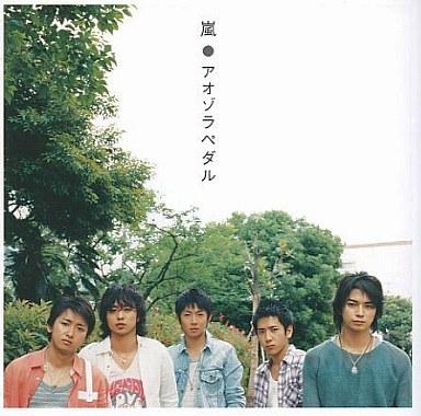 嵐 / アオゾラペダル[DVD付初回限定盤A] | 中古 | 邦楽CD | 通販ショップの駿河屋