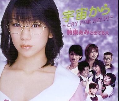 【中古】邦楽CD 時東ぁみと出る人 / 宇宙(そら)から?CRY FOR HELP!?