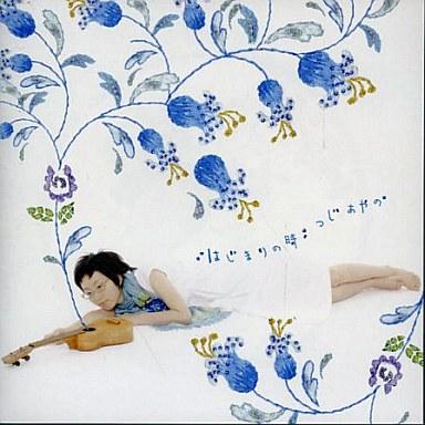 【中古】邦楽CD つじあやの / はじまりの時