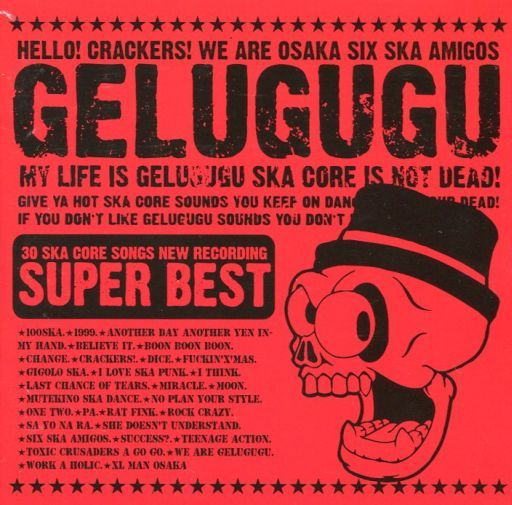 【中古】邦楽CD GELUGUGU / GELUGUGU SUPER BEST