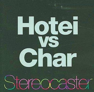 【中古】邦楽CD Hotei vs Char / Stereocaster