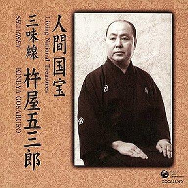 【中古】邦楽CD 杵屋五三助 / 人間国宝シリーズ(10)三味線