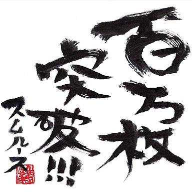 【中古】邦楽CD スムルース / 100万枚突破!!!
