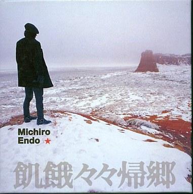 【中古】邦楽CD 遠藤ミチロウ / 飢餓々々帰郷