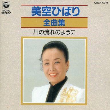 【中古】邦楽CD 美空ひばり / 美空ひばり全曲集