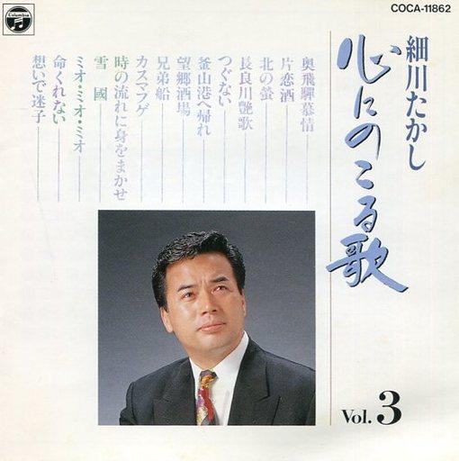 【中古】邦楽CD 細川たかし / 「心にのこる歌」Vol.3(廃盤)