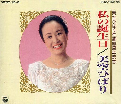 【中古】邦楽CD 美空ひばり / 私の誕生日