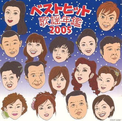 【中古】邦楽CD オムニバス / ベストヒット歌謡年鑑 2005