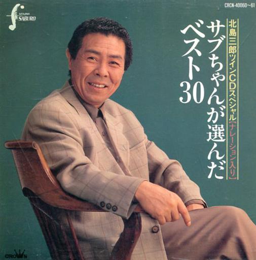 【中古】邦楽CD 北島三郎 / サブちゃんが選んだベスト30(廃盤)