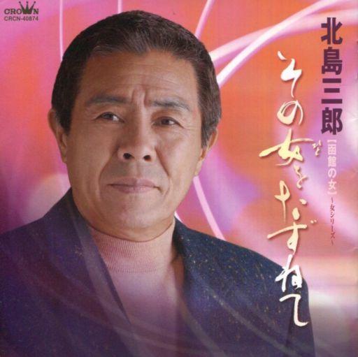 【中古】邦楽CD 北島三郎 / 函館の女?女シリーズ その女をたずねて?