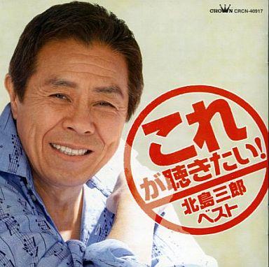 【中古】邦楽CD 北島三郎 / これが聴きたい! 北島三郎 ベスト