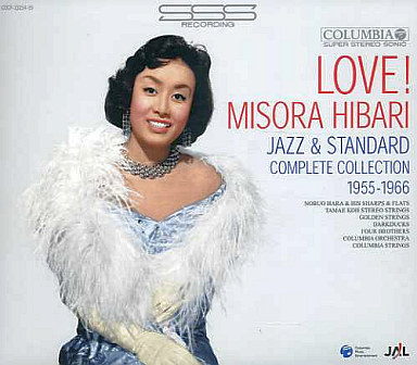 【中古】邦楽CD 美空ひばり / LOVE!MISORA HIBARI JAZZ&STANDARD COMPLETE COLLECTION1955-1966