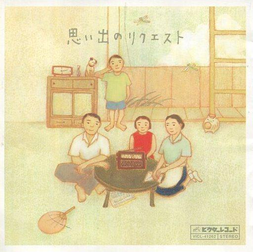 【中古】邦楽CD オムニバス / <COLEZO!>思い出のリクエスト