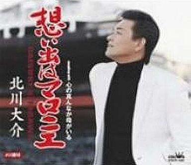 【中古】邦楽CD 北川大介 / 想い出はマロニエ