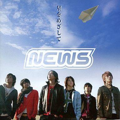 NEWS / 星をめざして[DVD付限定...