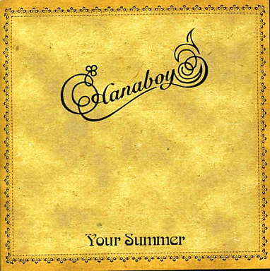 【中古】邦楽CD Hanaboy / Your Summer