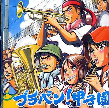 【中古】邦楽CD 東京佼成ウインドオーケストラ / ブラバン!甲子園