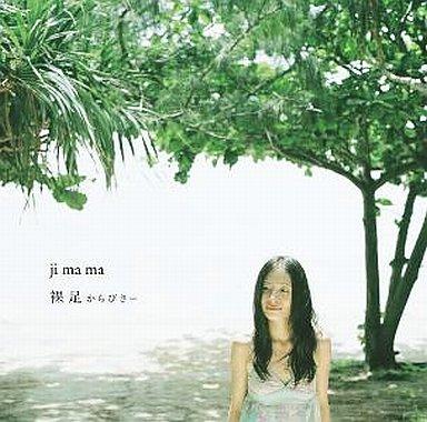 【中古】邦楽CD ji ma ma / 裸足 からびさー