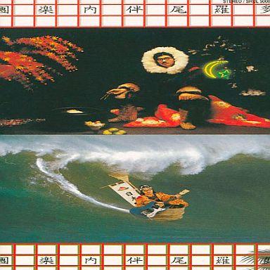 【中古】邦楽CD 多羅尾伴内楽團 / 多羅尾伴内楽團 Vol.1 & Vol.2 30th Anniversary Edition