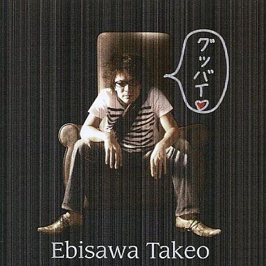 【中古】邦楽CD 海老沢タケヲ / グッバイ