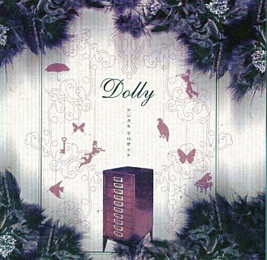 【中古】邦楽CD Dolly/シニカルクロゼット[限定盤]