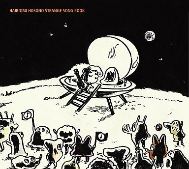【中古】邦楽CD 細野晴臣 STRANGE SONG BOOK - Tribute to Haruomi Hosono 2 -