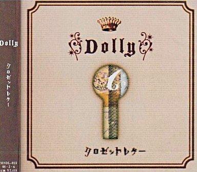 【中古】邦楽CD Dolly/クロゼットレター[DVD付限定盤]