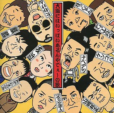 【中古】邦楽CD よしもと☆大阪好っきゃねん / 大阪にはいっぱいあるんやでぇ?