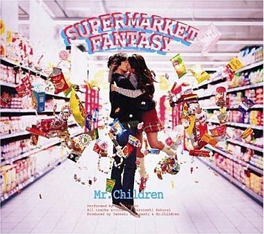 【中古】邦楽CD Mr.Children/SUPERMARKET FANTASY