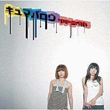 【中古】邦楽CD キュマバロウ / グリーンベルト