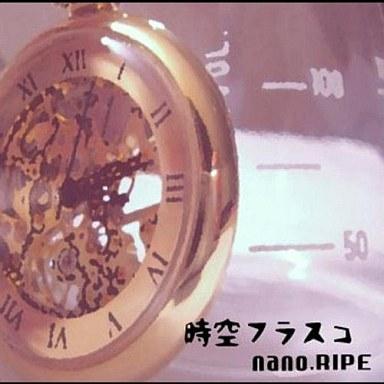 nano.RIPE/時空フラスコ