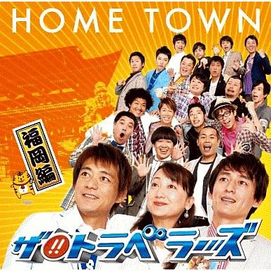 【中古】邦楽CD ザ!!トラベラーズ / HOME TOWN(福岡盤)