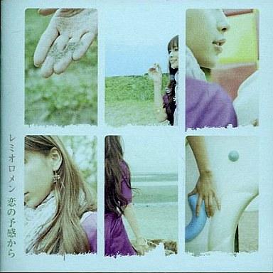 【中古】邦楽CD レミオロメン / 恋の予感から