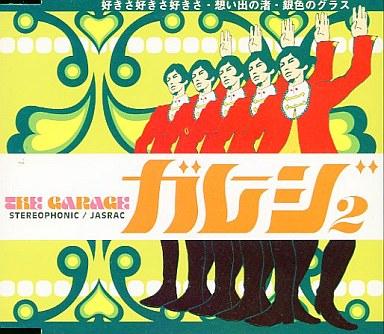 【中古】邦楽CD THE GARAGE / ガレージ・オープニングソング集 2