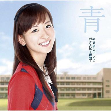 めざましテレビ ガクナビ-青盤-[DVD付]