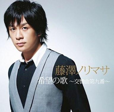 【中古】邦楽CD 藤澤 ノリマサ / 希望の歌?交響曲第九番?