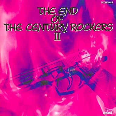 the end of the century rockers ii 中古 邦楽cd 通販ショップの駿河屋