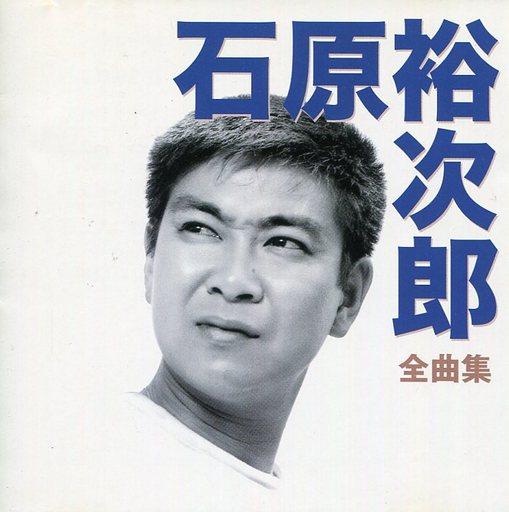 石原裕次郎全曲集   中古   邦楽...