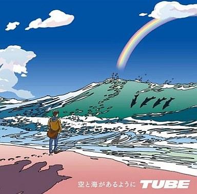 【中古】邦楽CD TUBE / 空と海があるように
